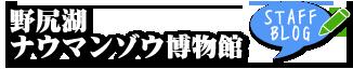 野尻湖ナウマンゾウ博物館 スタッフブログ