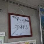 上橋菜穂子さんの「鹿の王」が本屋大賞に