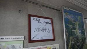 上橋さんのサイン