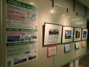 妙高戸隠連山国立公園誕生記念写真展