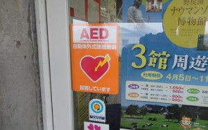 AED表示