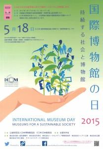 IMD2015-poster