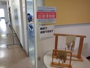 出張博物館の入口