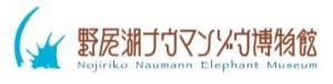 野尻湖ナウマンゾウ博物館ロゴマーク