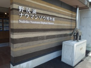 移転されたナウマンゾウの銅像