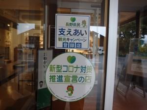 「長野県民支えあい観光キャンペーン」登録店です